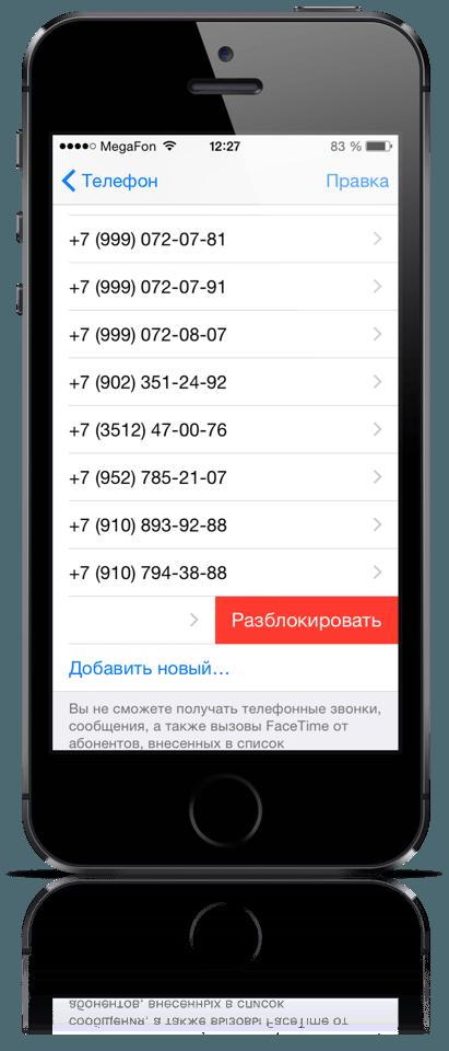 Разблокировать номер на iOS 8