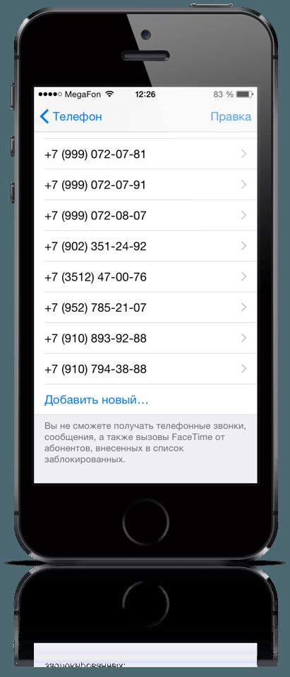 Список заблокированных номеров