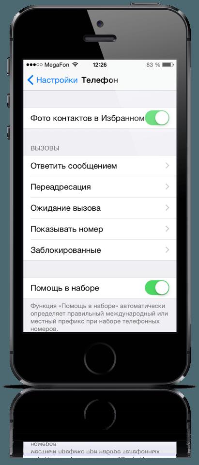 Приложение Телефон на iOS 8