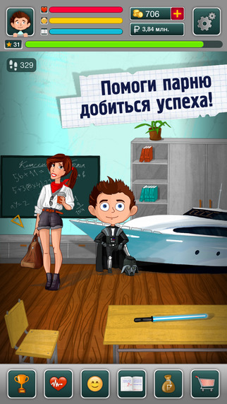 Симулятор «Школьник»