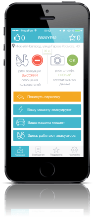 avtodrug-luchshee-besplatnoe-prilozhenie-dlya-parkovki-po-versii-app-store-