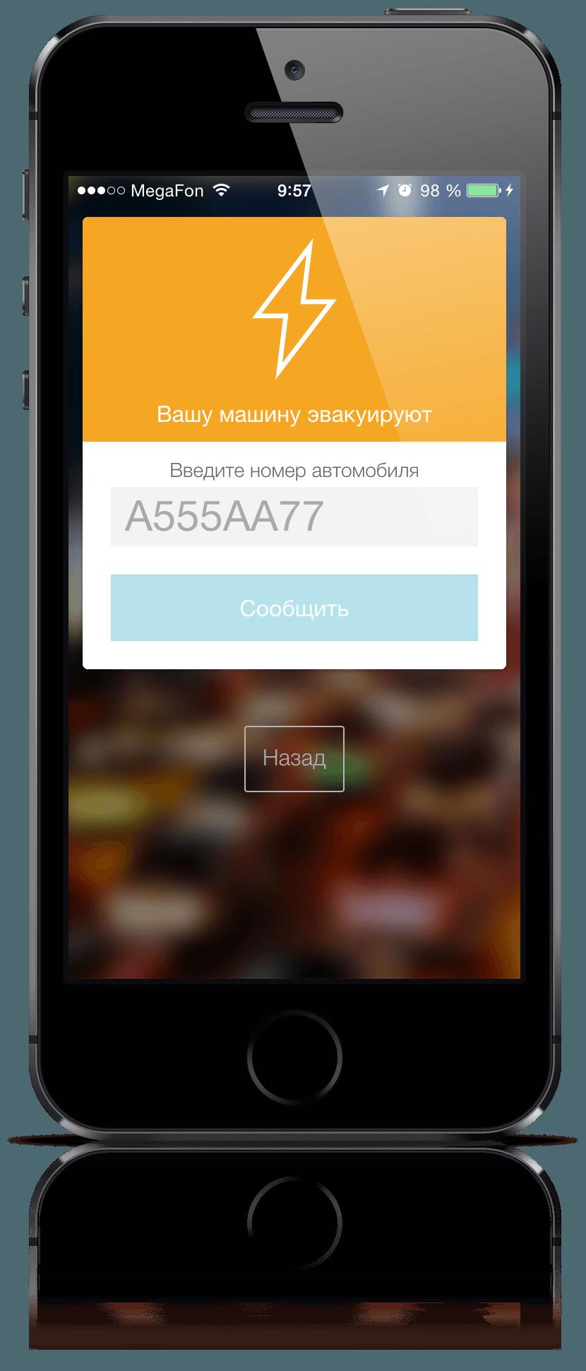 avtodrug-luchshee-besplatnoe-prilozhenie-dlya-parkovki-po-versii-app-store---