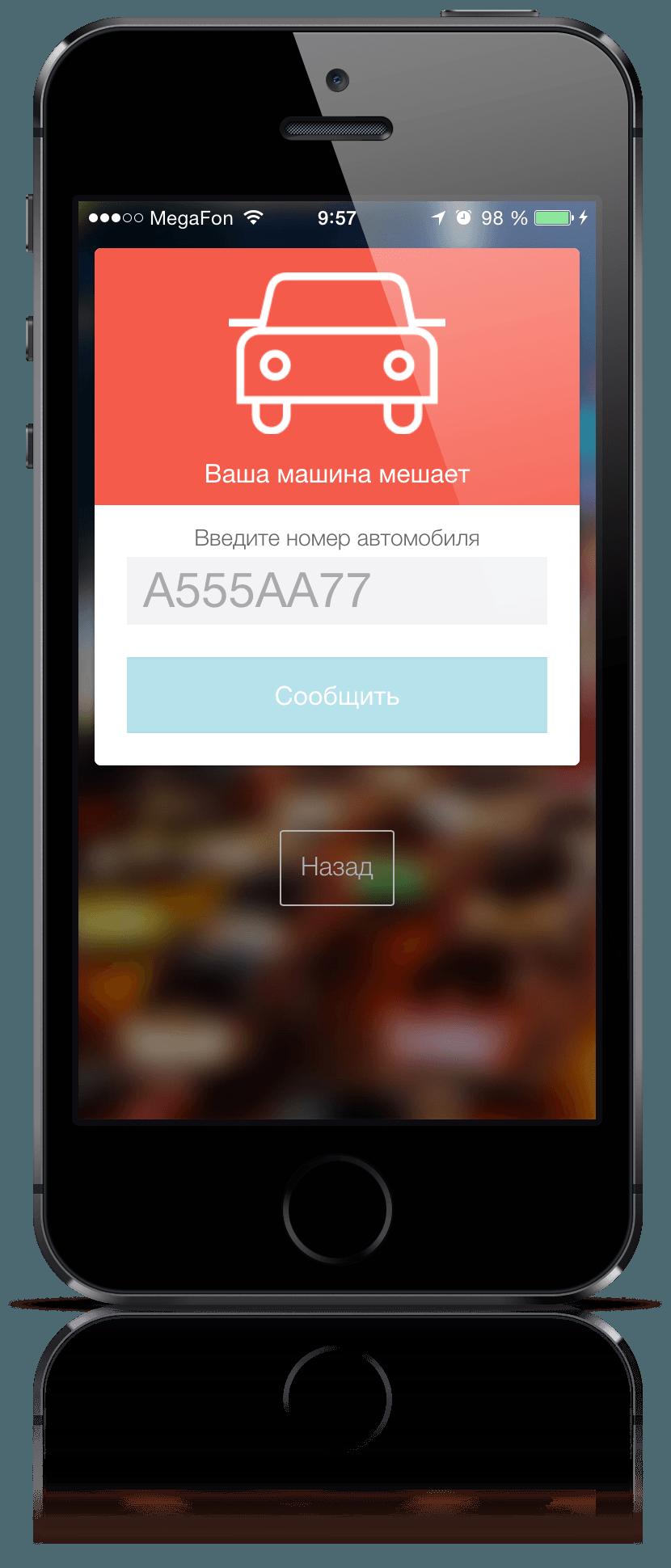 avtodrug-luchshee-besplatnoe-prilozhenie-dlya-parkovki-po-versii-app-store-----