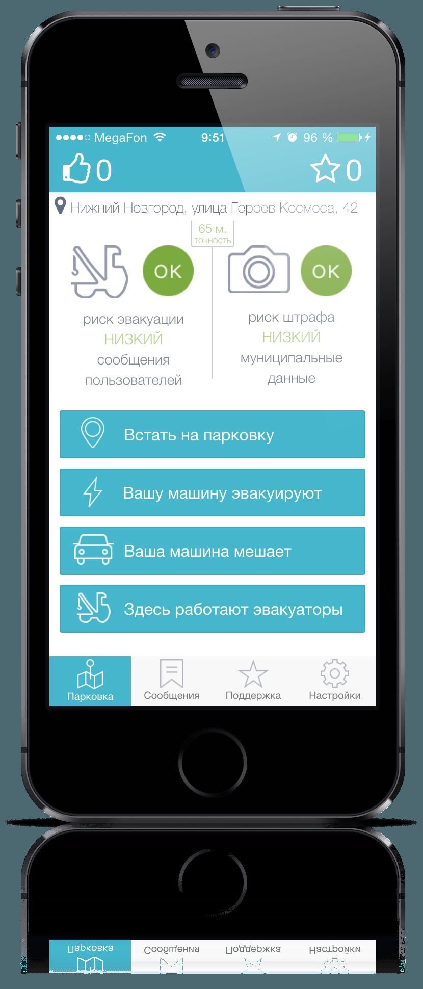 avtodrug-luchshee-besplatnoe-prilozhenie-dlya-parkovki-po-versii-app-store-----4