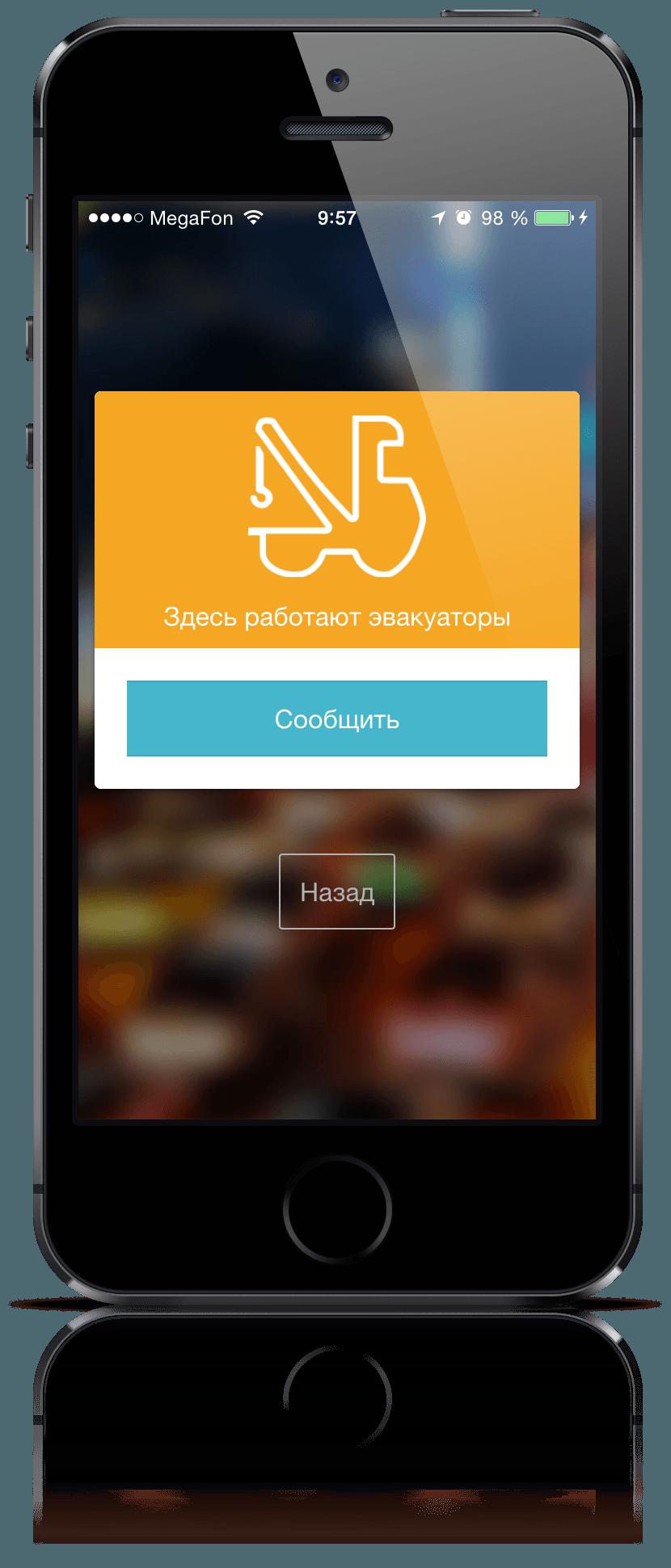 avtodrug-luchshee-besplatnoe-prilozhenie-dlya-parkovki-po-versii-app-store-----------------
