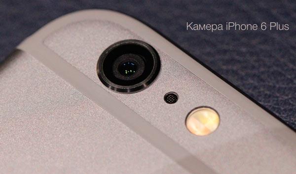 Камера iPhone 6 Plus