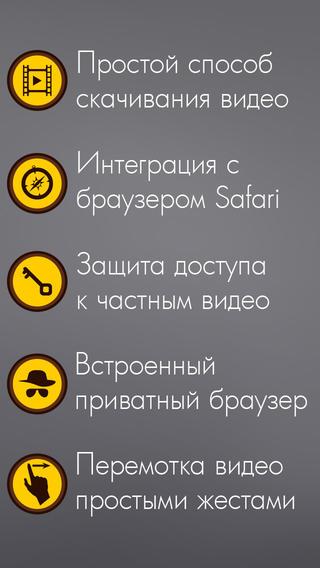 kak-skachat-besplatno-video-na-iphone-ipad-i-smotret-ego-v-offlayn-prilozhenie-zagruzchik-video-pro-segodnya-besplatno