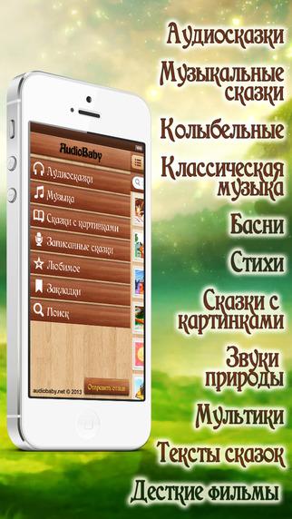 audiobaby-premium-skazochnaya-shkatulka-dlya-vashego-rebenka-