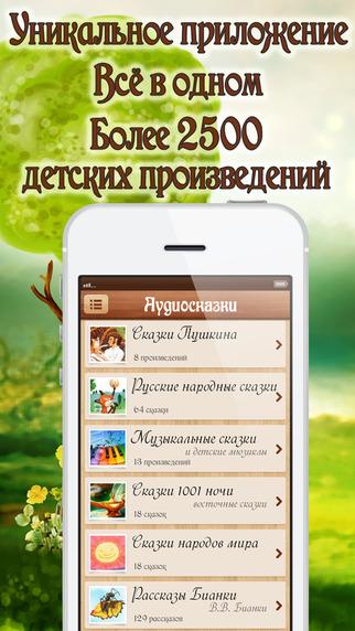 audiobaby-premium-skazochnaya-shkatulka-dlya-vashego-rebenka------------