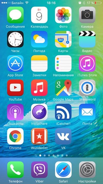 Главный экран на iOS 9