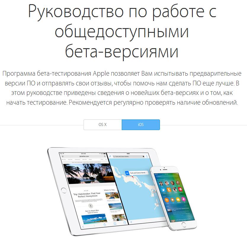 Тестирование iOS 9 beta