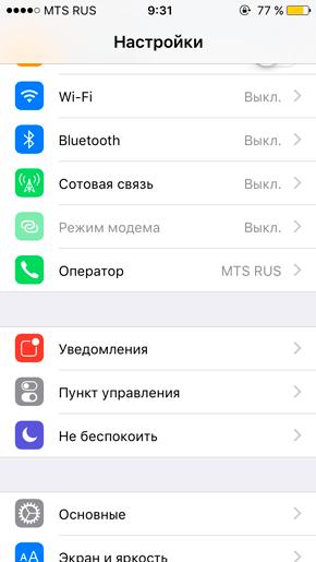 iOS-9-beta-4-nastroiki