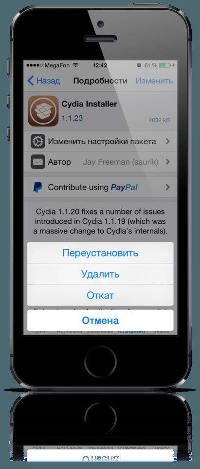 Как сделать твик для cydia