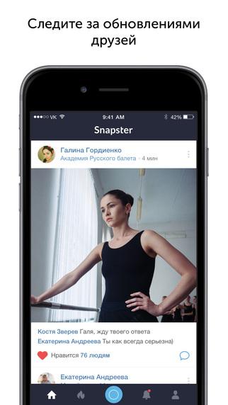 vkontakte-predstavila-sobstvennyiy-instagram-servis-pod-nazvaniem-snapster-