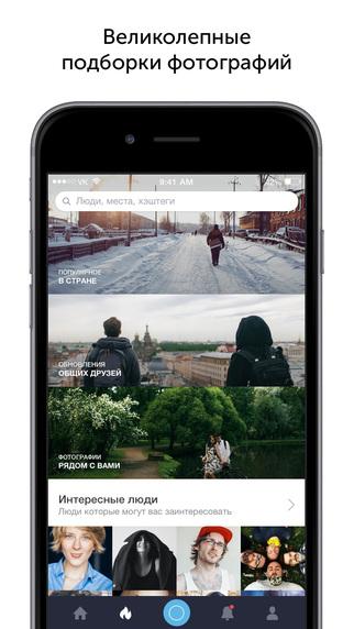 vkontakte-predstavila-sobstvennyiy-instagram-servis-pod-nazvaniem-snapster--
