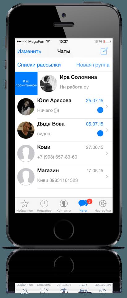 Как сделать в ватсапе непрочитанные сообщения