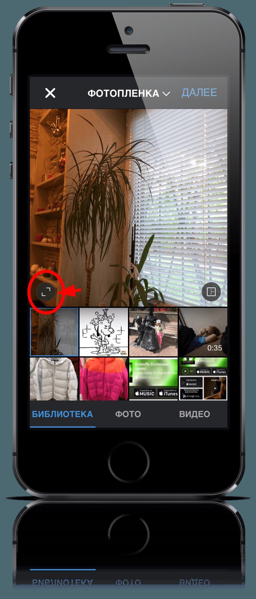 Как в инстаграме сделать не квадратное фото в инстаграм