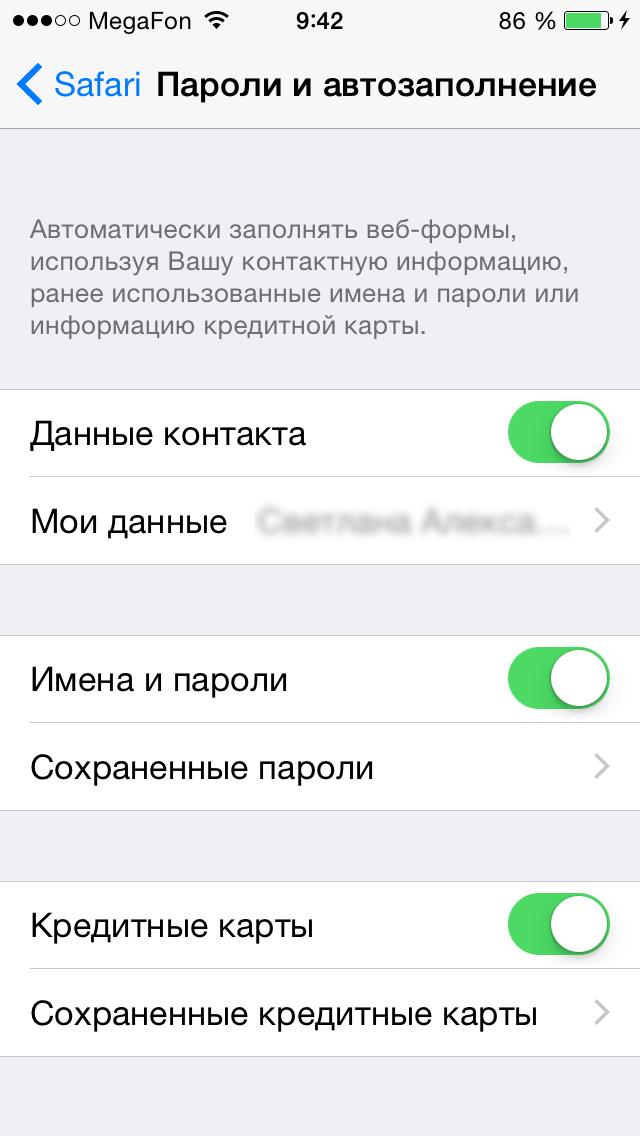 Как сделать видимым пароль в айфоне