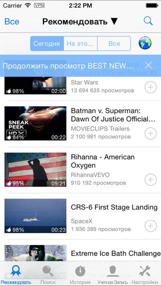 4-besplatnyih-alternativyi-prilozheniyu-youtube-dlya-iphone-i-ipad-2