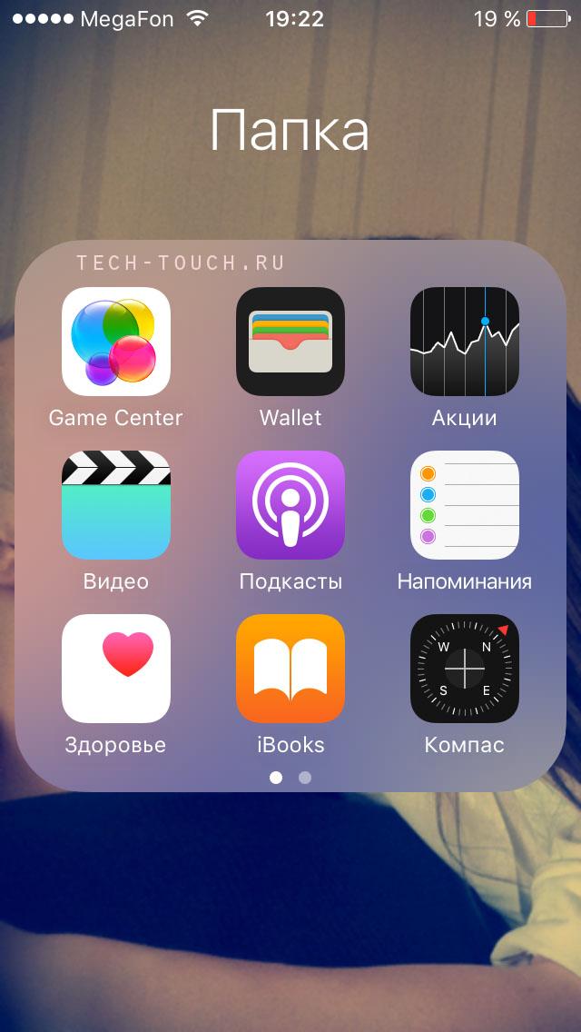 Папка на iOS