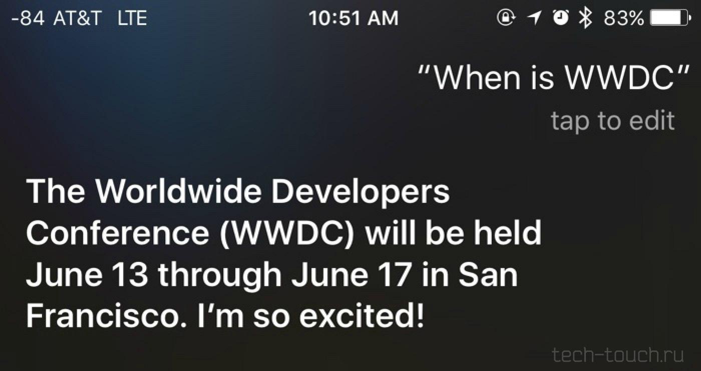 Siri о WWDC 29016