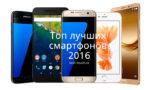 Смарифоны 2016