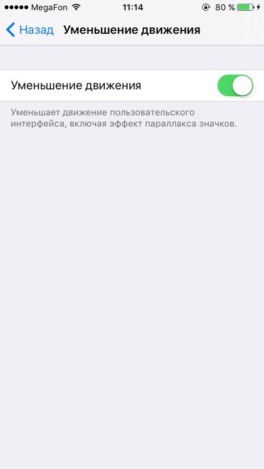 Уменьшение движения iOS 10