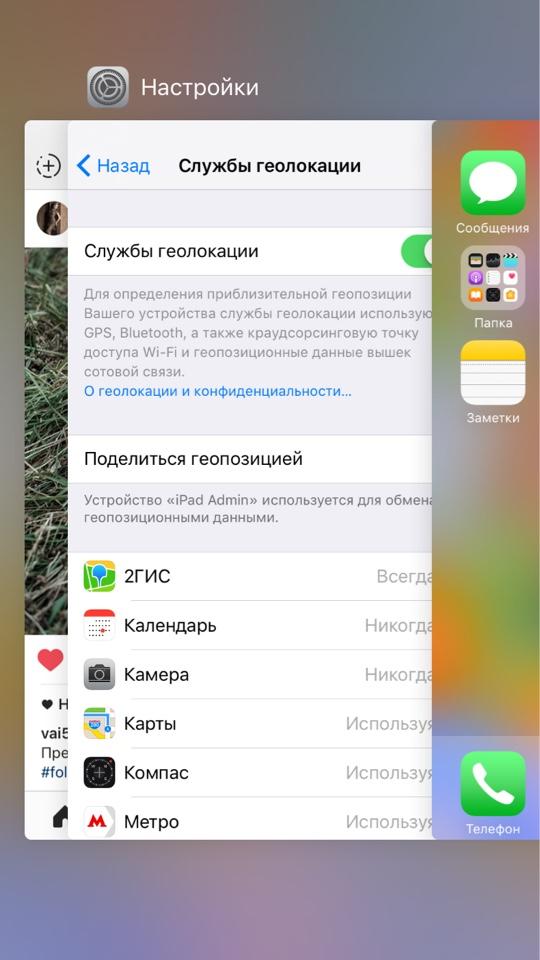 Многозадачность iOS 10