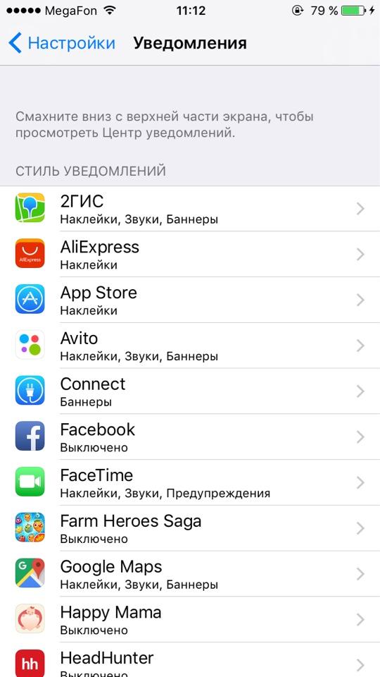Уведомления iPhone
