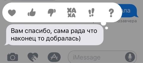 Сообщения iOS 10