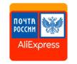 Aliexpress и Почта России