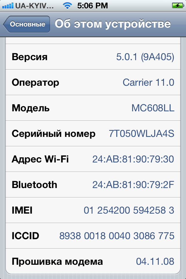 Iphone 5s как узнать какой оператор