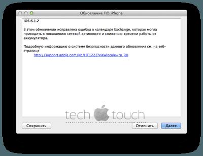 skachat-ios-6-1-2-dlya-iphone-ipod-touch-i-ipad-2