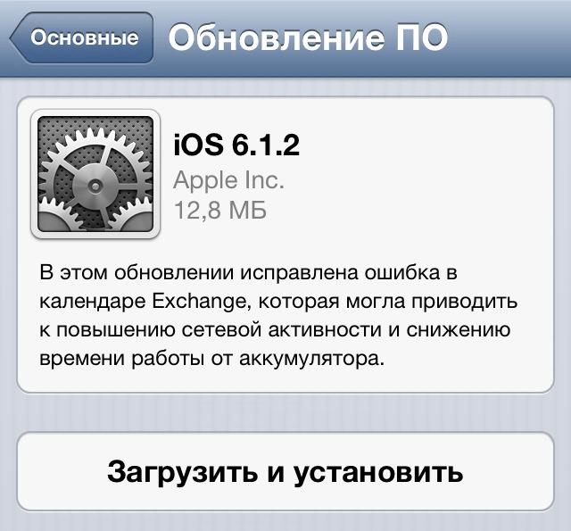skachat-ios-6-1-2-dlya-iphone-ipod-touch-i-ipad