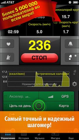 treker-gps-vozmozhno-luchshee-prilozheniya-dlya-zanyatij-sportom-na-iphone-prilozhenie-dnya
