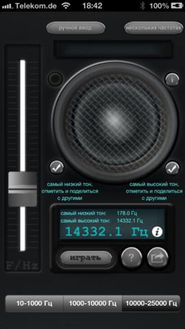 generator-tona-zvuki-kak-oruzhie-prilozhenie-dnya--