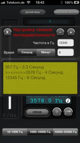 generator-tona-zvuki-kak-oruzhie-prilozhenie-dnya---