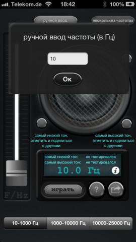 generator-tona-zvuki-kak-oruzhie-prilozhenie-dnya----
