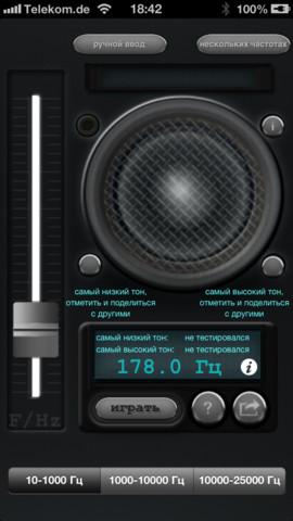 generator-tona-zvuki-kak-oruzhie-prilozhenie-dnya------