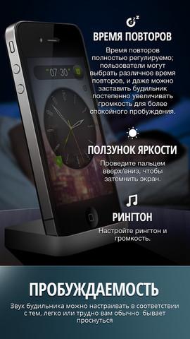 alarm-clock-wake-up-time-budilnik-kotoryj-vy-iskali-prilozhenie-dnya--