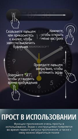 alarm-clock-wake-up-time-budilnik-kotoryj-vy-iskali-prilozhenie-dnya--------