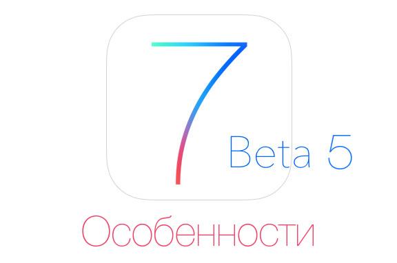 chto-novogo-v-ios-7-beta-5-klyuchevye-osobennosti