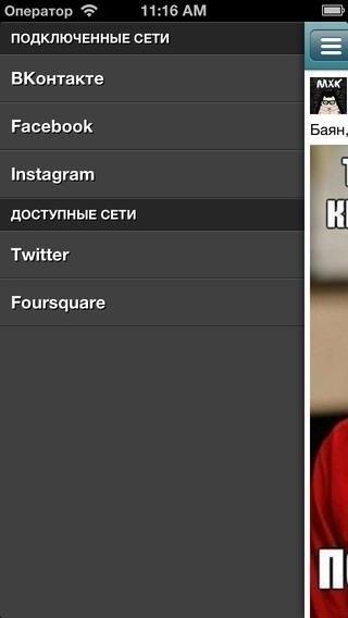hubstar-vse-novosti-iz-socialnyx-setej-v-udobnoj-lente-prilozhenie-dnya-