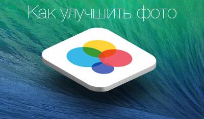 kak-uluchshit-fotografiyu-s-pomoshhyu-standartnogo-prilozheniya-foto-na-ios-7