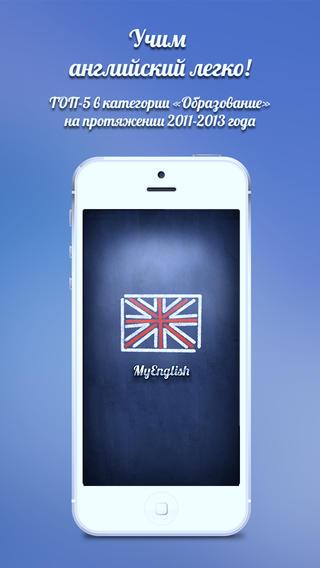myenglish-uchim-anglijskij-na-iphone-prilozhenie-dnya-