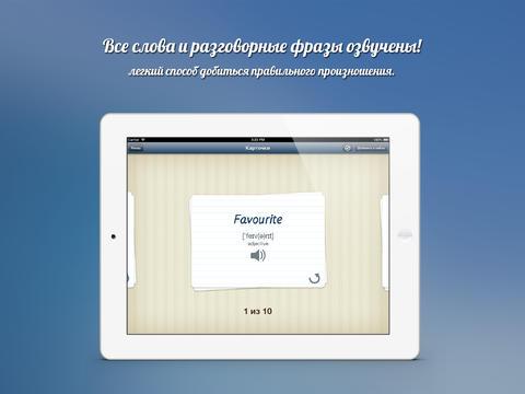 myenglish-uchim-anglijskij-na-iphone-prilozhenie-dnya------