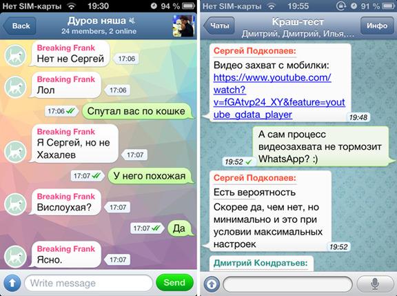 preimushhestva-messendzhera-pavla-durova-telegram-nad-servisom-whatsapp-