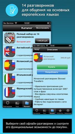 razgovorniki-slovoed-travellers-pervaya-yazykovaya-pomoshh-za-granicej-prilozhenie-dnya-