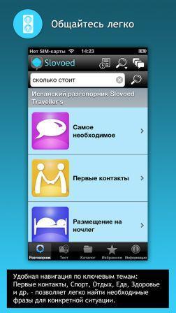 razgovorniki-slovoed-travellers-pervaya-yazykovaya-pomoshh-za-granicej-prilozhenie-dnya--