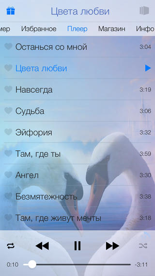 romantic-music-3-nemnogo-krasivoj-muzyki-dlya-vashego-iphone-prilozhenie-dnya-